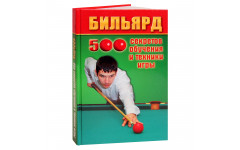 Книга Бильярд. 500 секретов обучения и техники игры. Железнёв В.П.